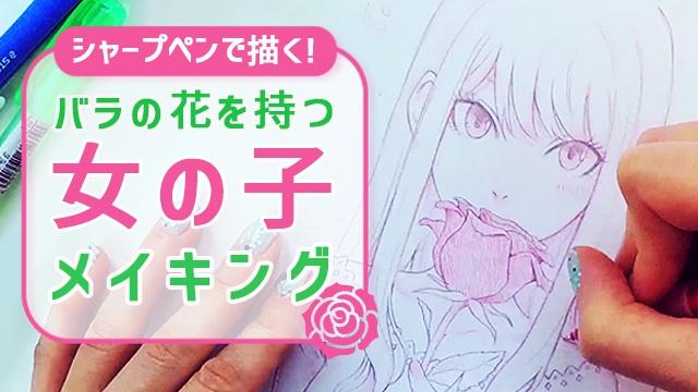 シャーペンで描く!赤いバラを持つ女の子アナログメイキング