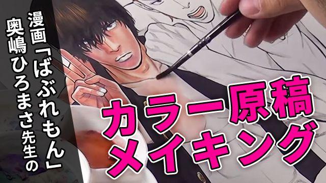 奥嶋ひろまさ先生によるばぶれもんコラボポスター色塗りメイキング