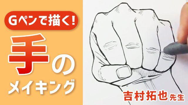 Gペンでの手の描き方講座!吉村拓也先生のメイキング講座