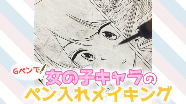 Gペンで女の子キャラのペン入れメイキング|吉村拓也先生のメイキング講座