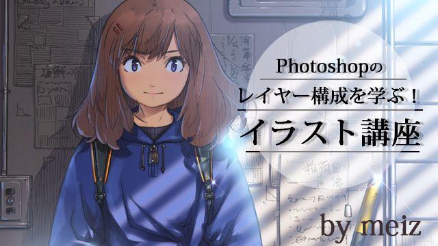 Photoshopのレイヤーの使い方講座!考え方と具体例を学ぼう
