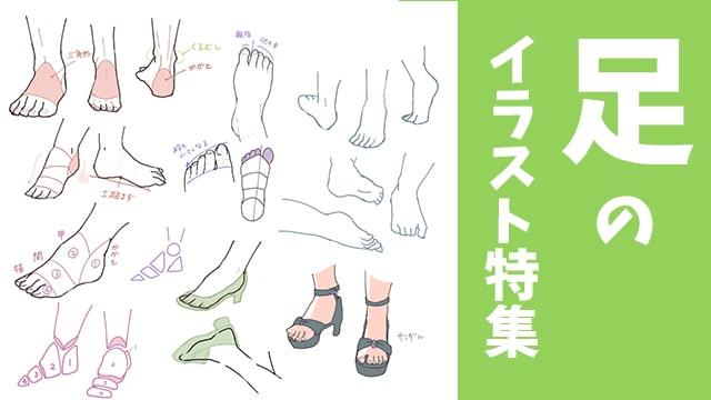 足のイラスト特集!描き方のコツを掴もう