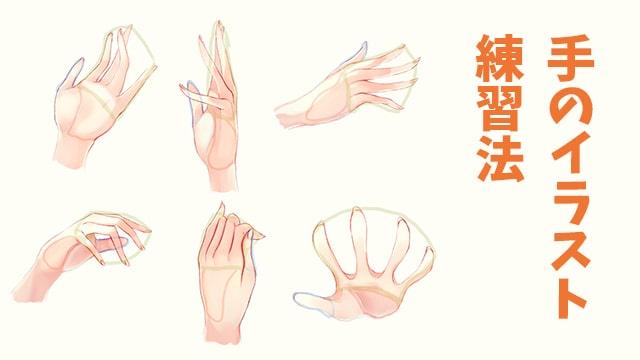 手のイラスト練習法!構造を理解して描き方を学ぼう