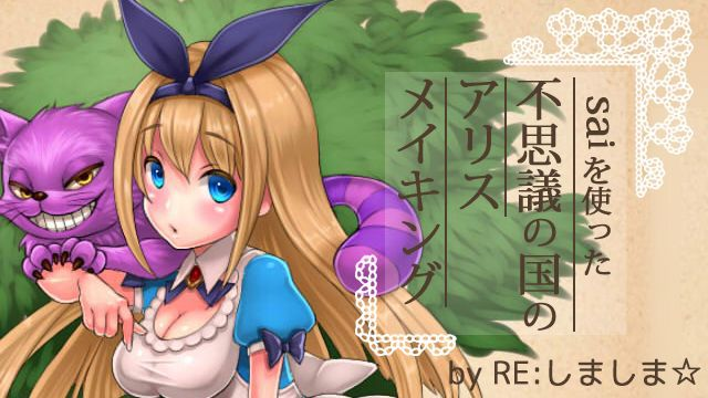 SAIを使ったイラストメイキング!「不思議の国のアリス」を描く