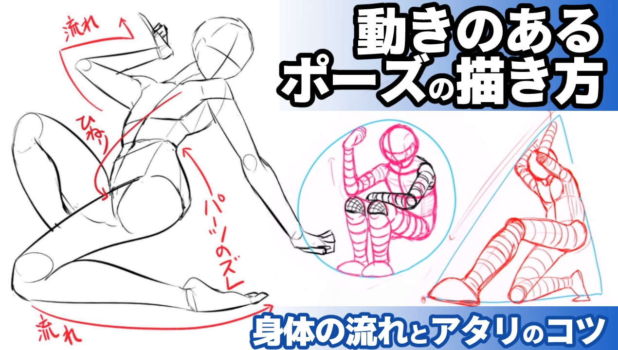 動きのあるポーズの描き方。身体の流れの知識とアタリのコツも紹介
