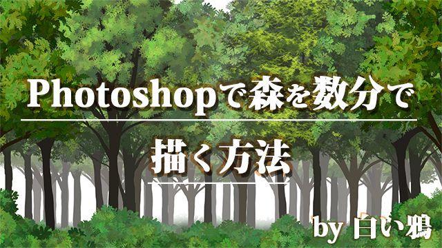 背景を描く時間を短縮!Photoshopで森を簡単に数分で描く方法