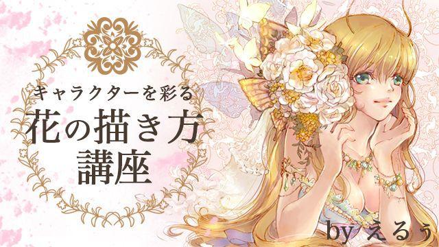 キャラクターを彩る花の描き方講座 〜簡単に花のイラストを描く方法〜