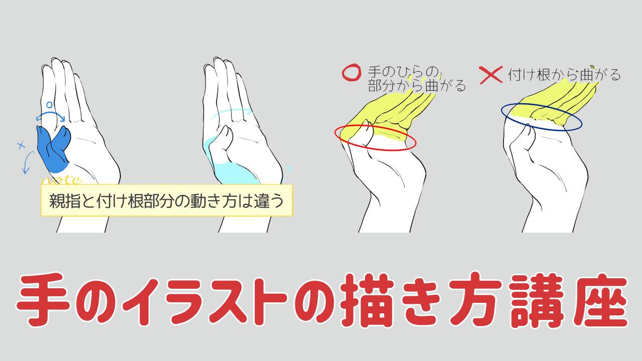 手や指のイラストの描き方講座。構造理解のコツ・描き分け参考資料も!