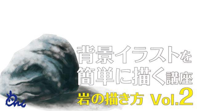 岩や石の描き方講座:イラストやアニメの背景の描き方 [Ari先生Vol.2]