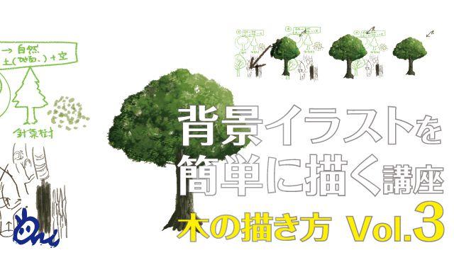イラストやアニメの背景の描き方講座:木の描き方 [Ari先生Vol.3]