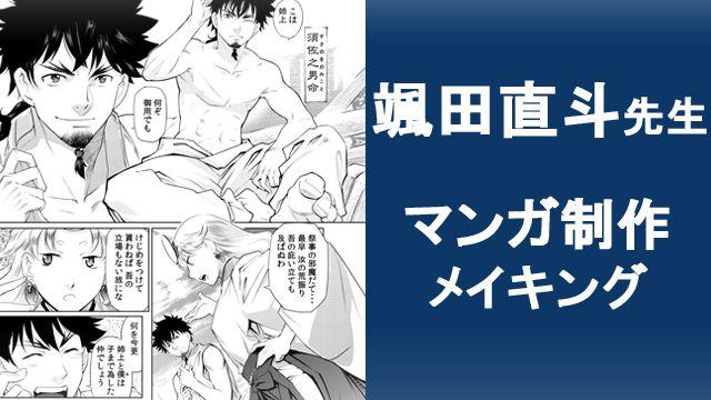 颯田直斗先生によるペンタブを使用した漫画の描き方講座!
