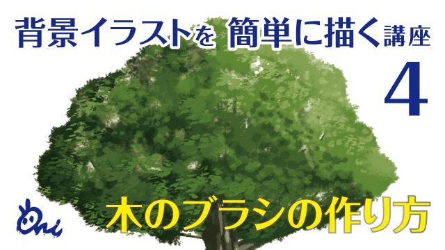 木のブラシの作り方講座:イラストやアニメの背景の描き方 [Ari先生Vol.4]