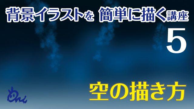 空の描き方講座:イラストやアニメの背景の描き方 [Ari先生Vol.5]