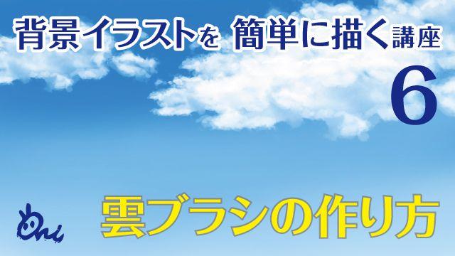 雲ブラシの作り方講座:イラストやアニメの背景の描き方 [Ari先生Vol.6]