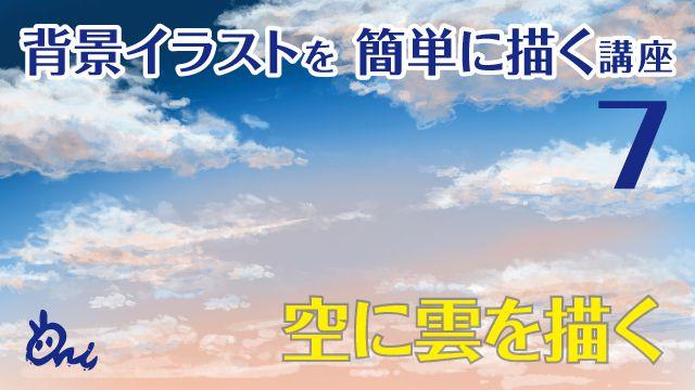 空と雲の描き方講座:イラストやアニメの背景の描き方 [Ari先生Vol.7]
