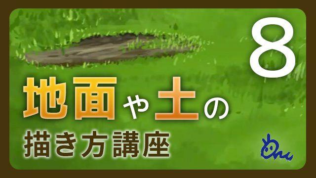 地面や土の描き方講座:イラストやアニメの背景の描き方 [Ari先生Vol.8]