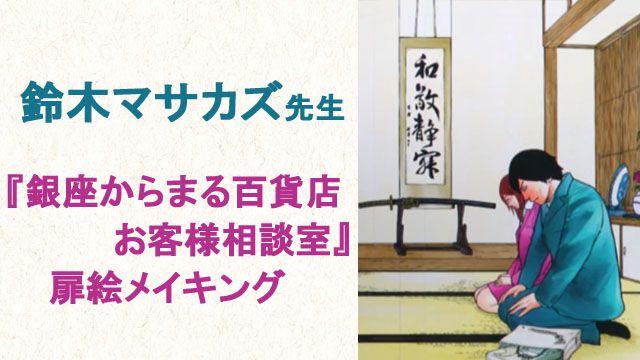 鈴木マサカズ先生 『銀座からまる百貨店お客様相談室』扉絵メイキング