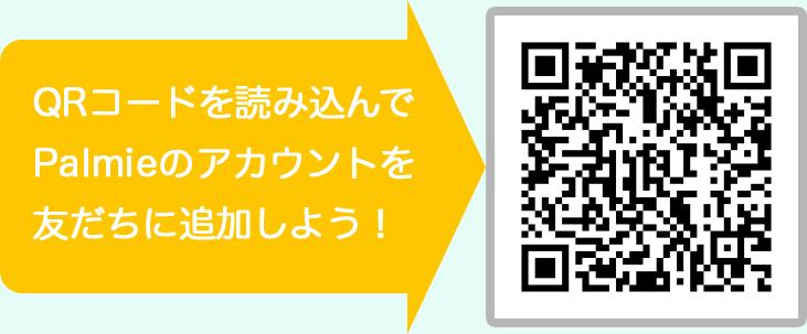 QRコードを読み込んでPalmieのアカウントを友だちに追加しよう!