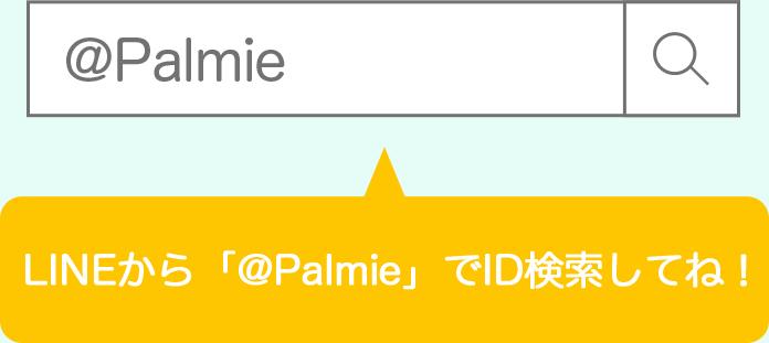LINEから「@Palmie」でID検索してね!