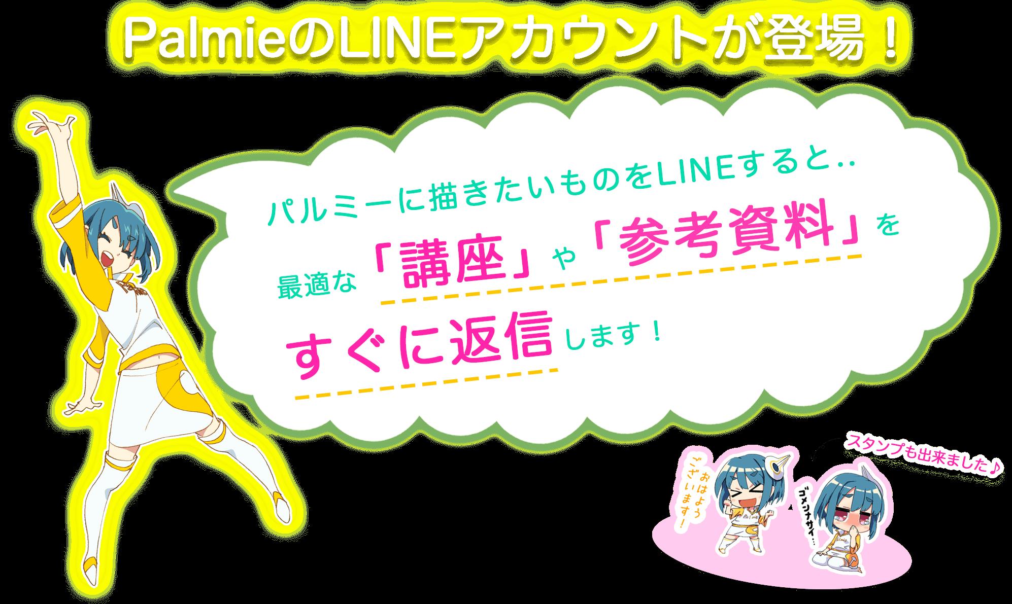 PalmieのLINEアカウントが登場!