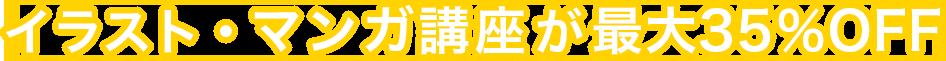 イラスト・マンガ講座が最大35%OFF!