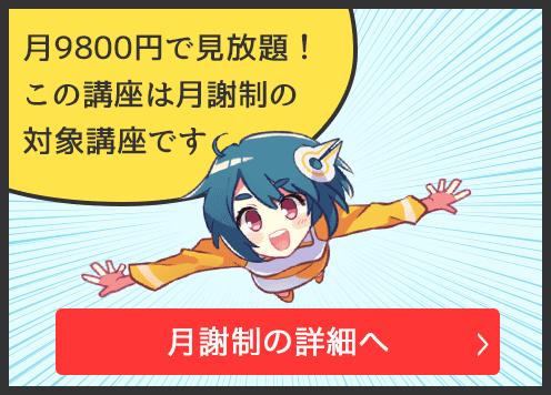 月9,800円で受け放題!「月謝制会員」募集中