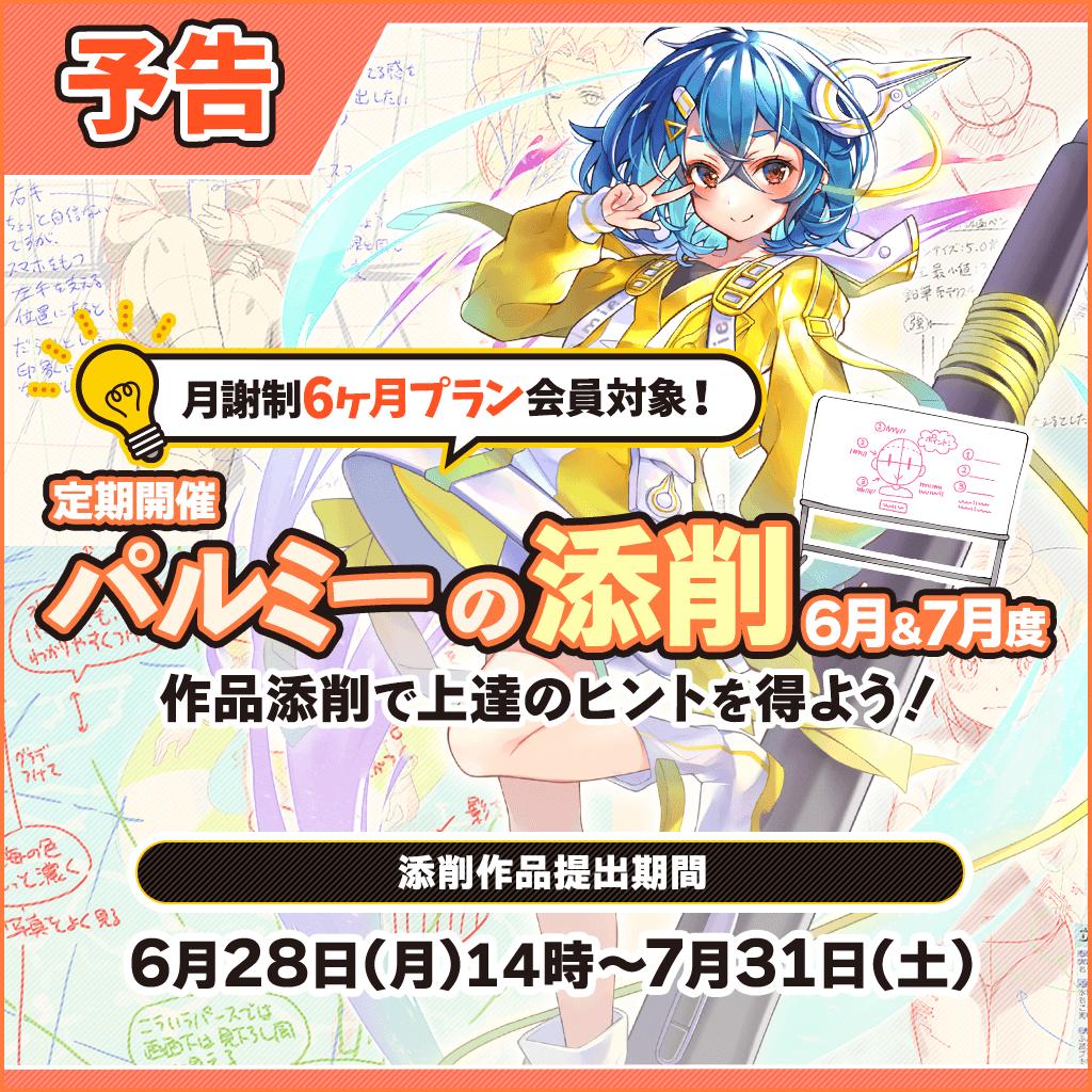Tensaku kokuchi 1024 1024