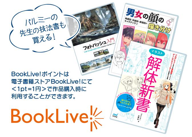 book liveポイント9800pt
