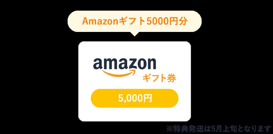 Amazonギフト券5000円