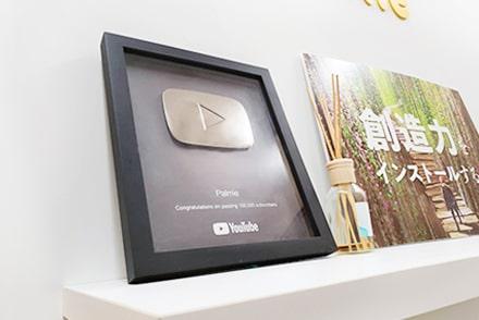 YouTubeシルバークリエイターアワード受賞