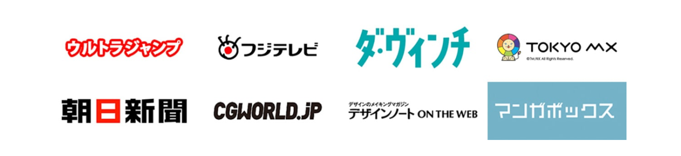 ウルトラジャンプ、フジテレビ、ダ・ヴィンチ、TOKYOMX、朝日新聞、CGWORLD.JP、デザインノートONTHEWEB、マンガボックス